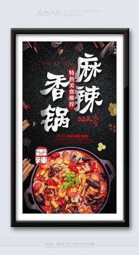 创意时尚麻辣香锅美食餐饮海报
