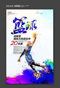 创意水彩篮球训练营海报设计