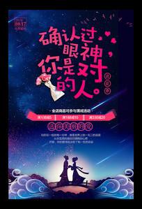 创意星空七夕节促销海报