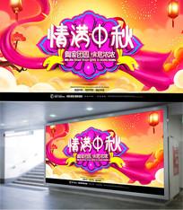 创意中国风福满中秋节促销展板