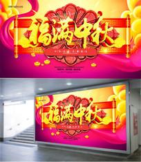传统节日情满中秋节促销展板