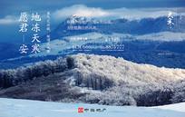 大寒节气海报 AI