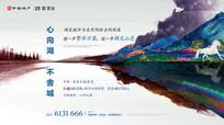 大气水墨地产海报 AI