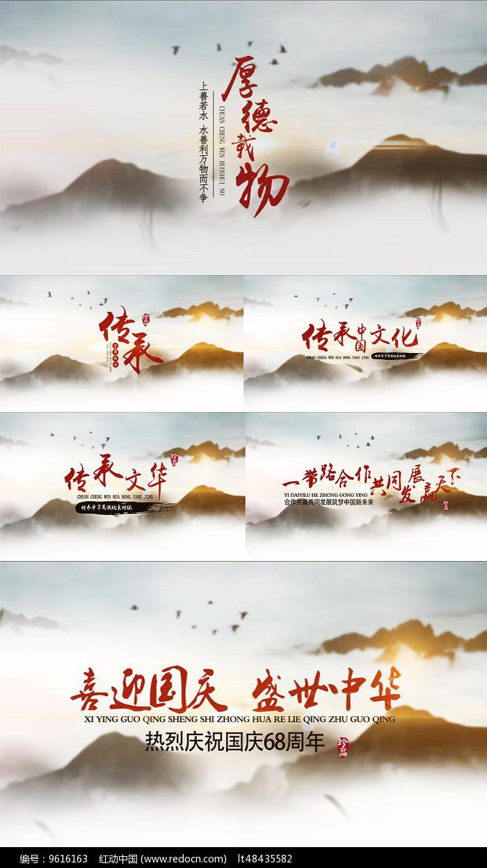 大气水墨文字排版6款ae模板图片