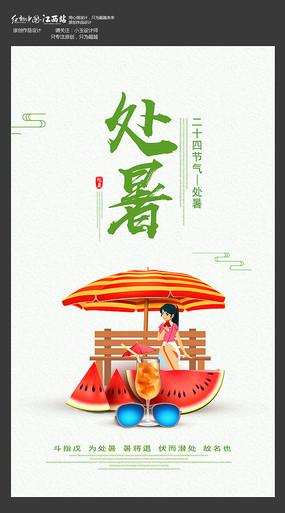 二十四节气处暑宣传海报设计图片