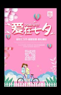 粉色浪漫爱在七夕海报
