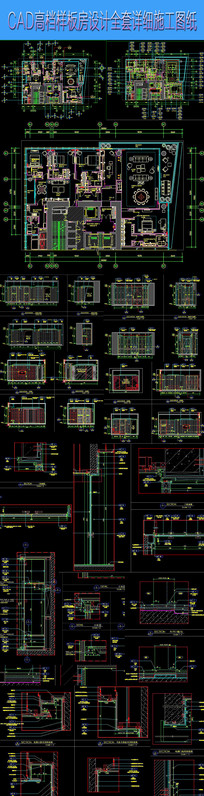 高档样板房设计施工图纸 CAD