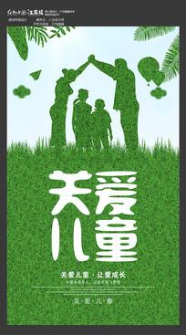 关爱儿童公益海报设计
