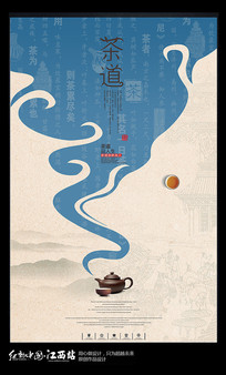 古风茶道宣传海报