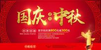 国庆中秋节日促销展板