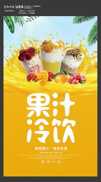 果汁冷饮宣传海报设计