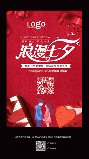 红色创意七夕促销海报