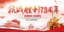 红色抗战胜利73周年党建展板