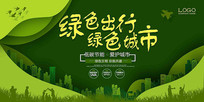 环保绿色城市背景板