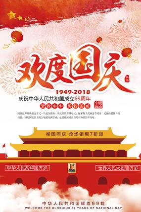 欢度国庆节节日海报