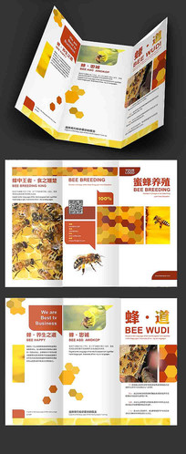 黄色蜜蜂三折页