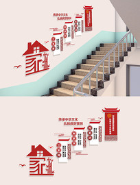 家风家训家规楼梯文化墙