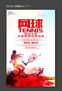 简约网球宣传海报设计
