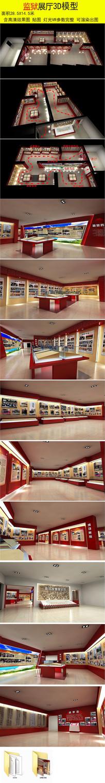 监狱展厅3d模型