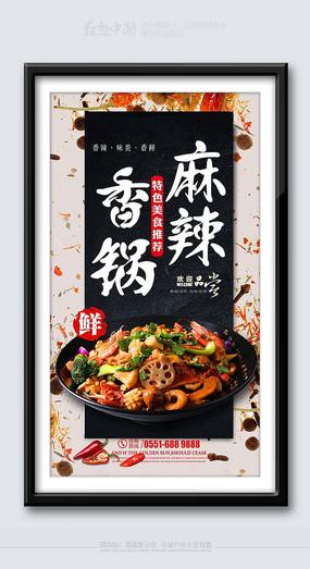 精品传统麻辣香锅创意海报