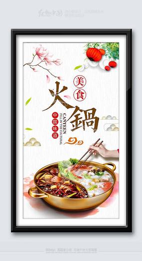 精品水墨时尚火锅文化餐饮海报