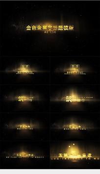 金色粒子光效字幕标题AE模版