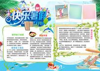 卡通暑假旅游全家游小报