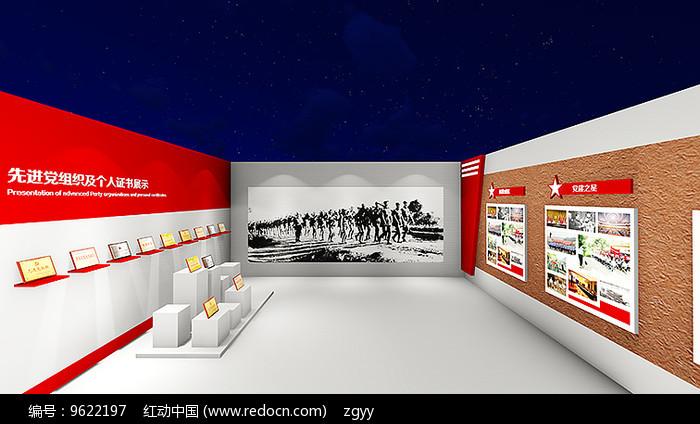 廉政党建政府文化墙图片