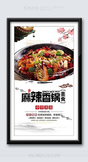 麻辣香锅美食餐饮文化海报素材