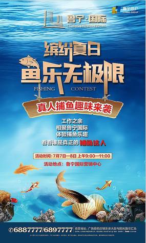 清凉一夏捕鱼达人海报