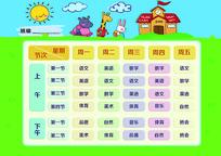 清新卡通小学课程表