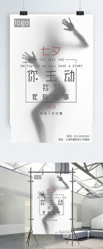 七夕诱惑促销酒店海报