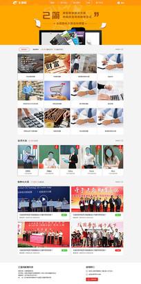 企业官网首页 PSD