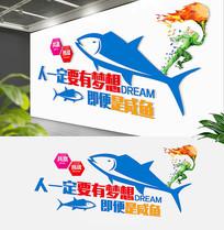 企业咸鱼励志个性文化墙