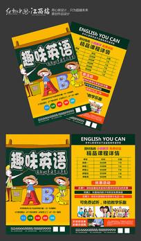趣味英语培训班招生宣传单