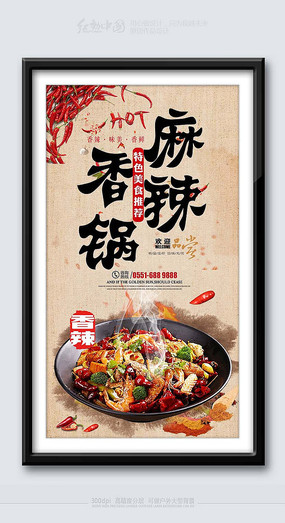 水墨大气麻辣香锅美食海报