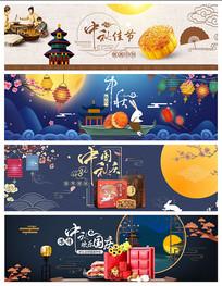 淘宝中秋节月饼促销海报