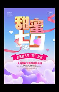 甜蜜七夕宣传海报