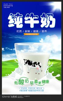 天然鲜纯牛奶海报设计