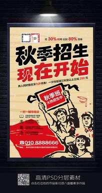 文革风秋季招生海报