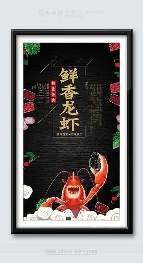 鲜香时尚龙虾美食餐饮海报素材
