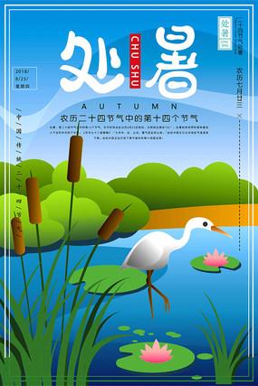 原创设计稿 节日素材 其它节日 中国风处暑二十四节气节日海报图片