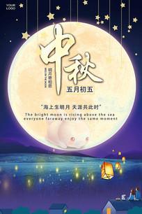 星星闪光中秋节海报