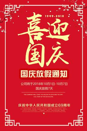 喜迎国庆节放假通知海报
