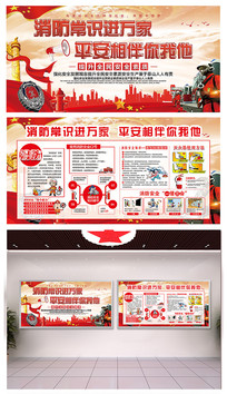 学习消防安全形象墙
