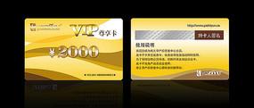 雅之孕VIP尊享卡