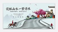 中国风房地产展板