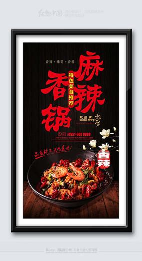 最新大气麻辣香锅创意海报素材