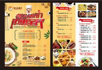餐厅餐宣传单