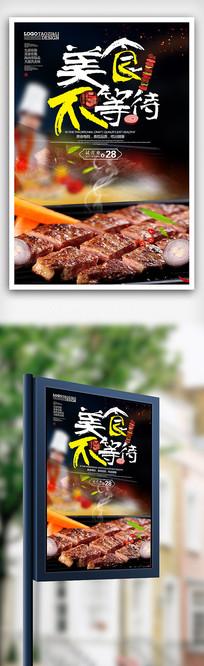 餐厅会员日促销海报psd
